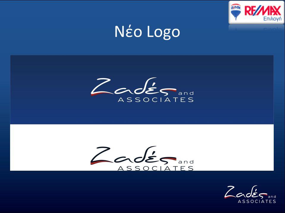 Νέο Logo