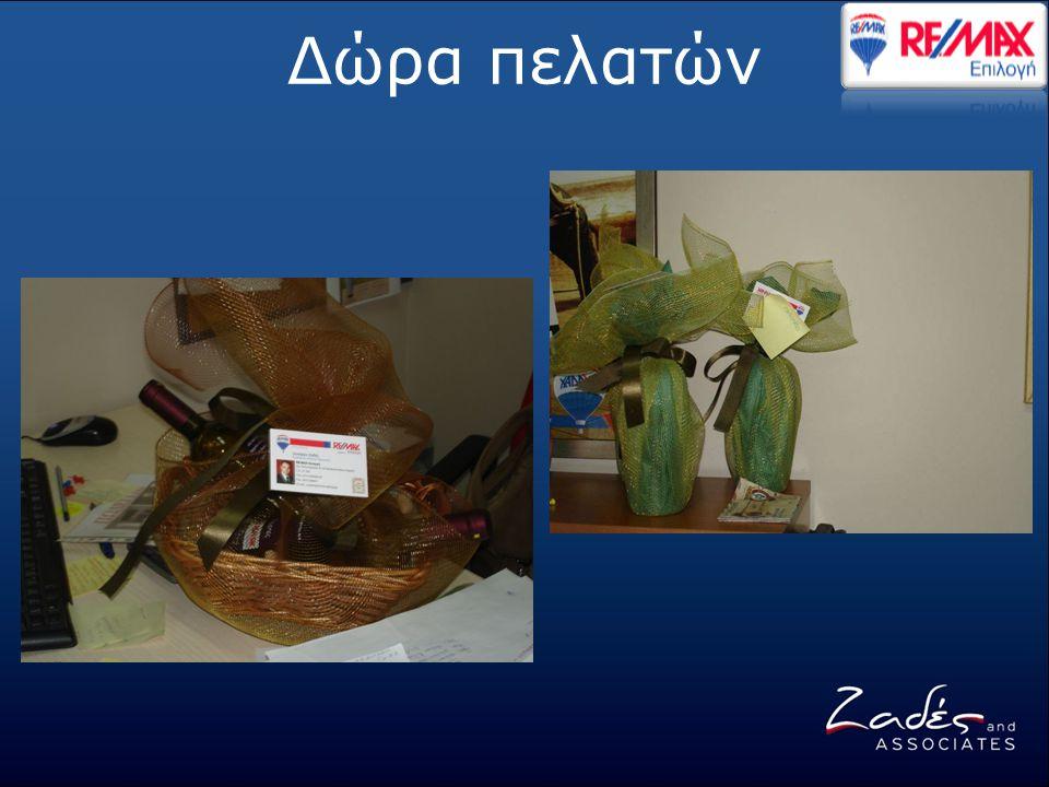 Δώρα πελατών