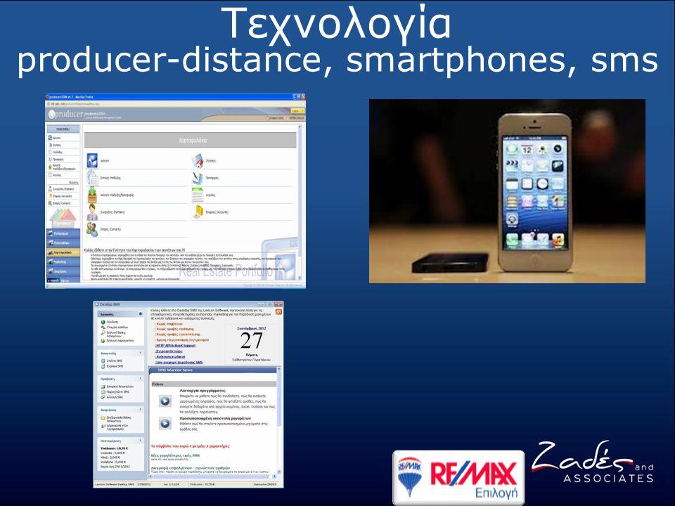 Τεχνολογία producer-distance, smartphones, sms