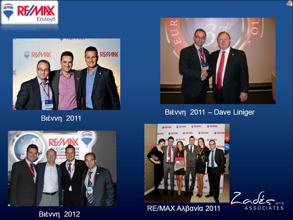 Βιέννη 2011 – Dave Liniger Βιέννη 2011 Βιέννη 2012 RE/MAX Αλβανία 2011