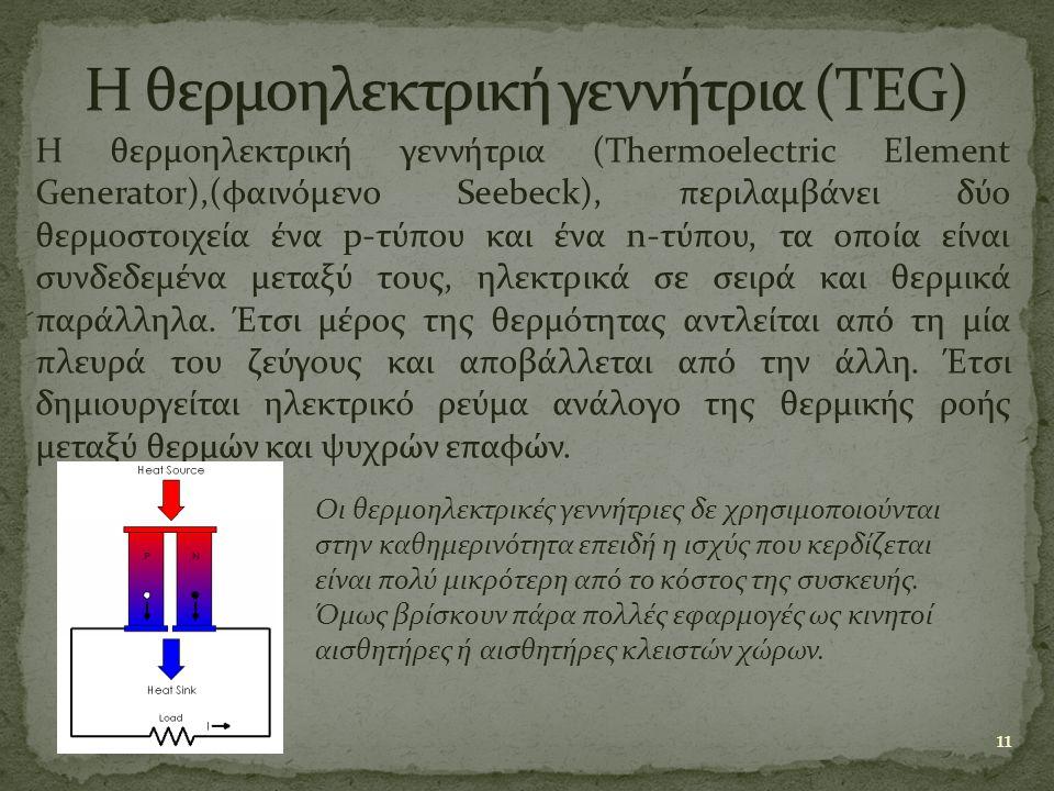 11 Η θερμοηλεκτρική γεννήτρια (Thermoelectric Element Generator),(φαινόμενο Seebeck), περιλαμβάνει δύο θερμοστοιχεία ένα p-τύπου και ένα n-τύπου, τα ο