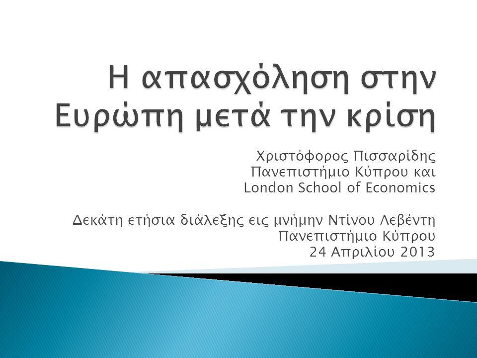 Χριστόφορος Πισσαρίδης Πανεπιστήμιο Κύπρου και London School of Economics Δεκάτη ετήσια διάλεξης εις μνήμην Ντίνου Λεβέντη Πανεπιστήμιο Κύπρου 24 Απριλίου 2013