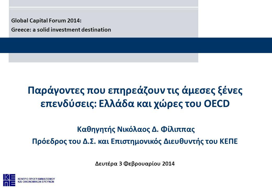 Παράγοντες που επηρεάζουν τις άμεσες ξένες επενδύσεις: Ελλάδα και χώρες του OECD Καθηγητής Νικόλαος Δ. Φίλιππας Πρόεδρος του Δ.Σ. και Επιστημονικός Δι