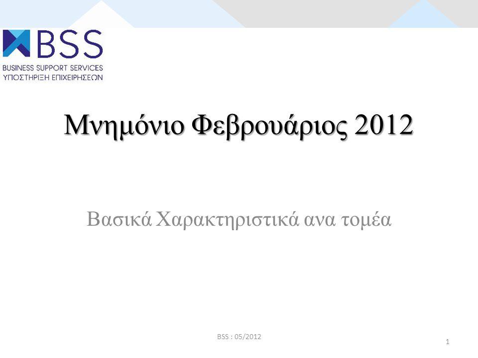 Μνημόνιο Φεβρουάριος 2012 Βασικά Χαρακτηριστικά ανα τομέα BSS : 05/2012 1