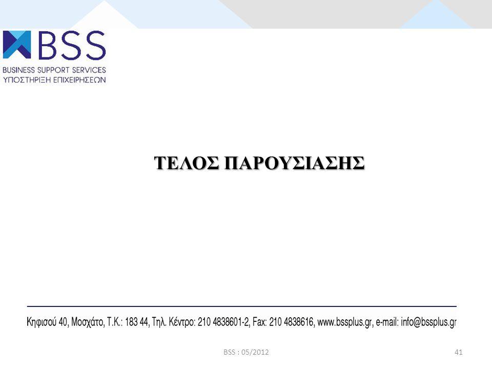 BSS : 05/201241 ΤΕΛΟΣ ΠΑΡΟΥΣΙΑΣΗΣ