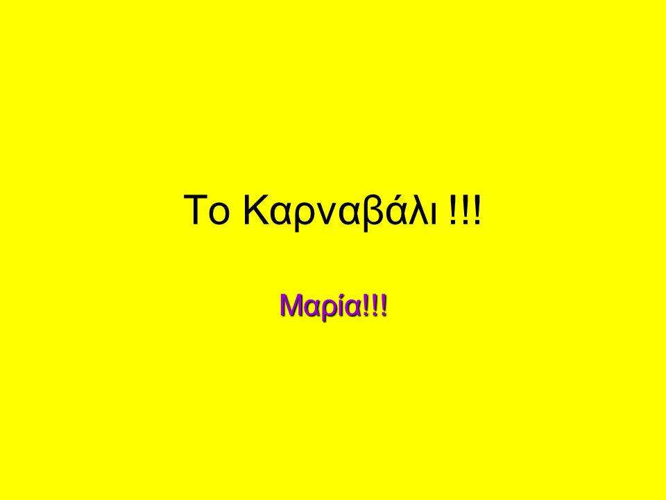 Απόκριες!!.•Το Πατρινό καρναβάλι είναι η μεγαλύτερη αποκριάτικη εκδήλωση στην Ελλάδα.