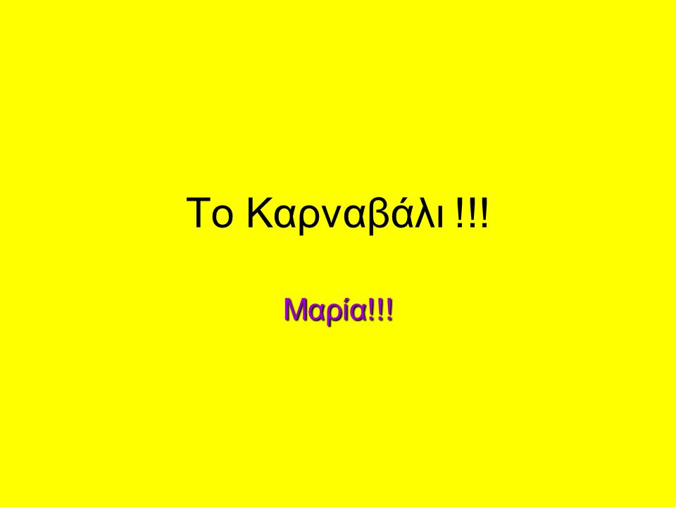 To Καρναβάλι !!! Μαρία!!!