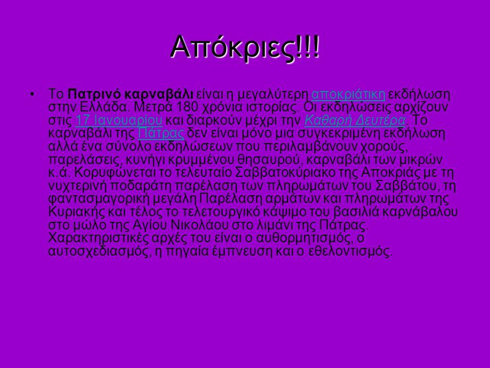 Απόκριες!!! •Το Πατρινό καρναβάλι είναι η μεγαλύτερη αποκριάτικη εκδήλωση στην Ελλάδα. Μετρά 180 χρόνια ιστορίας. Οι εκδηλώσεις αρχίζουν στις 17 Ιανου