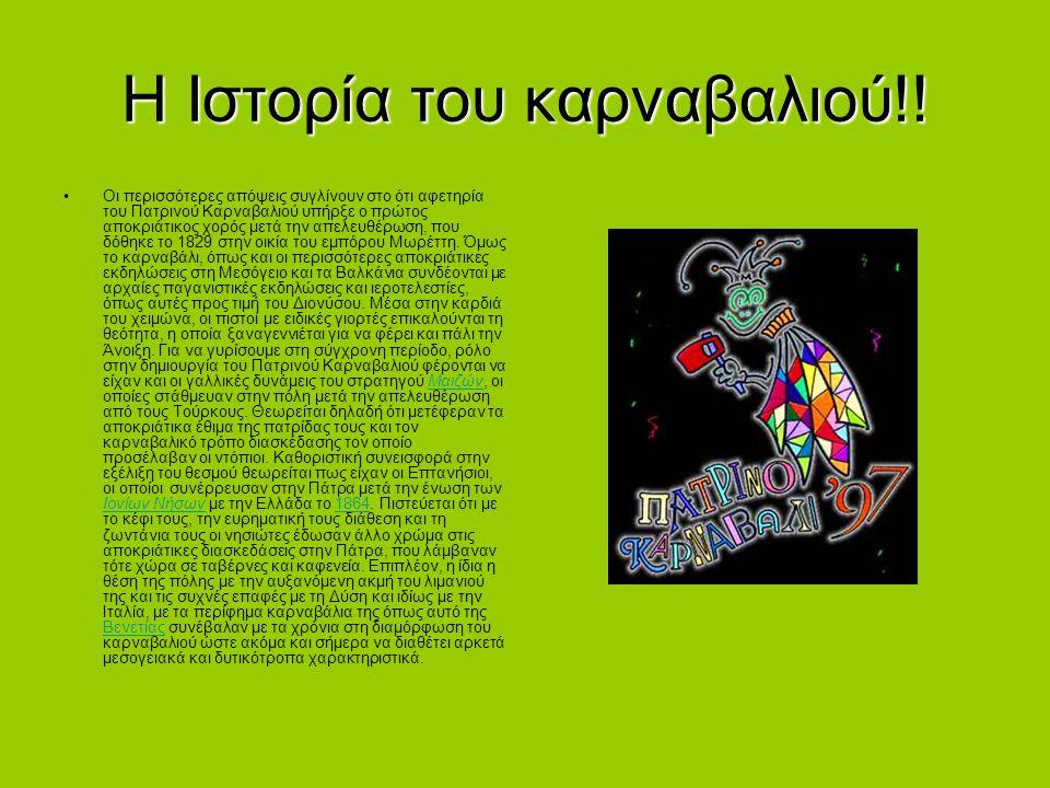 Η Ιστορία του καρναβαλιού!! •Οι περισσότερες απόψεις συγλίνουν στο ότι αφετηρία του Πατρινού Καρναβαλιού υπήρξε ο πρώτος αποκριάτικος χορός μετά την α