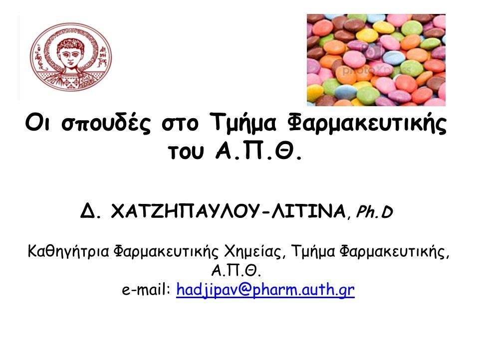 Οι σπουδές στο Τμήμα Φαρμακευτικής του Α.Π.Θ. Δ. ΧΑΤΖΗΠΑΥΛΟΥ-ΛΙΤΙΝΑ, Ph.D Kαθηγήτρια Φαρμακευτικής Χημείας, Τμήμα Φαρμακευτικής, Α.Π.Θ. e-mail: hadjip