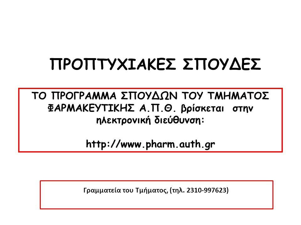 ΠΡΟΠΤΥΧΙΑΚΕΣ ΣΠΟΥΔΕΣ ΤΟ ΠΡΟΓΡΑΜΜΑ ΣΠΟΥΔΩΝ ΤΟΥ ΤΜΗΜΑΤΟΣ ΦΑΡΜΑΚΕΥΤΙΚΗΣ Α.Π.Θ. βρίσκεται στην ηλεκτρονική διεύθυνση: http://www.pharm.auth.gr Γραμματεία