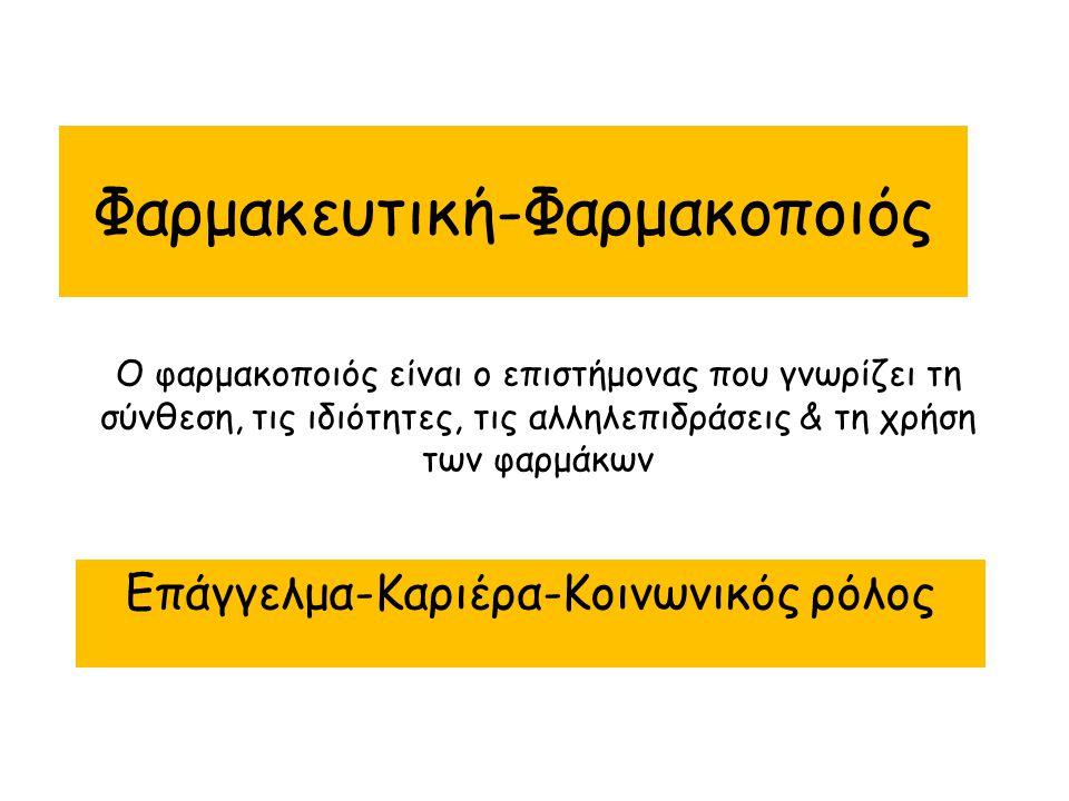 3.Τομέας Φαρμακογνωσίας-Φαρμακολογίας α.
