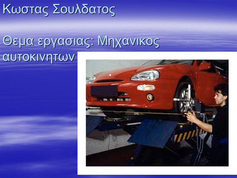 Κωστας Σουλδατος Θεμα εργασιας: Μηχανικος αυτοκινητων