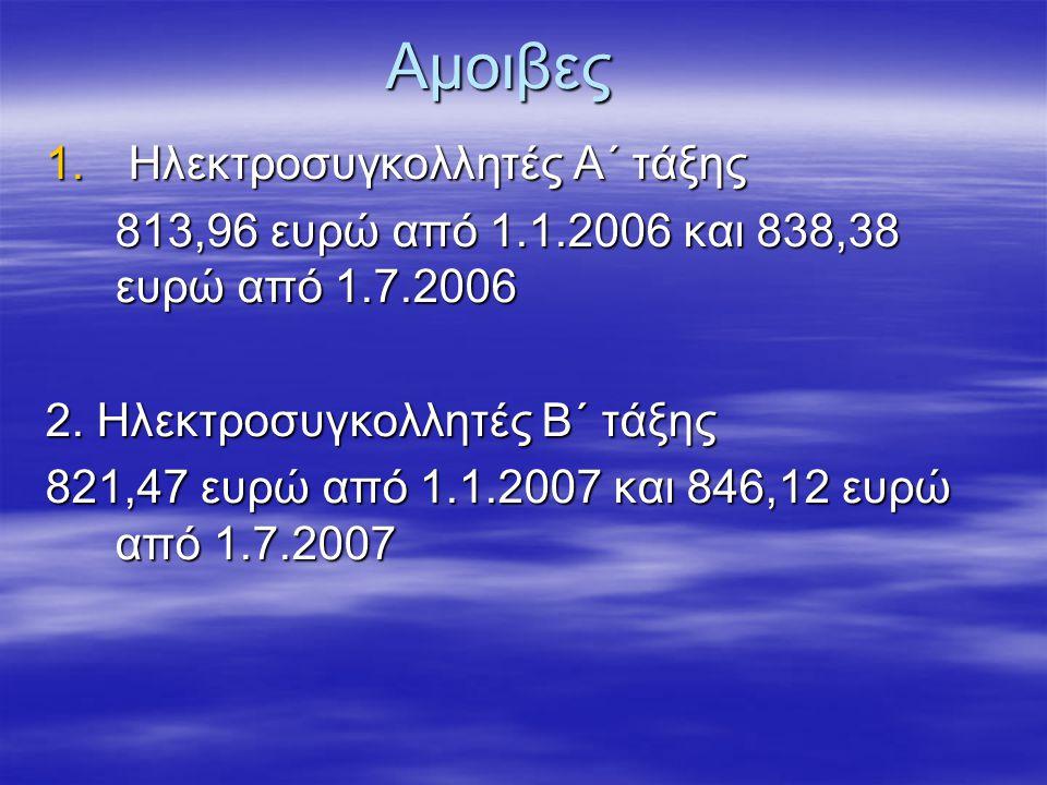 Αμοιβες 1.Ηλεκτροσυγκολλητές Α΄ τάξης 813,96 ευρώ από 1.1.2006 και 838,38 ευρώ από 1.7.2006 2.