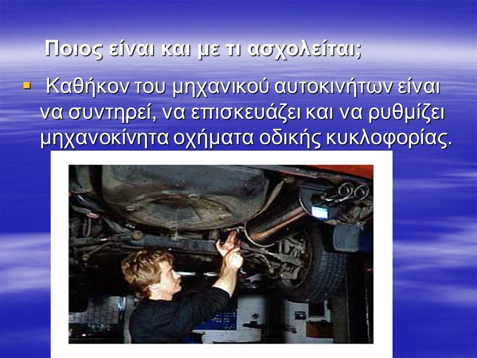  Αυτά περιλαμβάνουν: διάγνωση βλαβών, εξέταση του προβλήματος που παρουσιάζει το όχημα, απόφαση για τον τρόπο επισκευής, έλεγχος του βαθμού φθοράς και λειτουργικότητας των τμημάτων του οχήματος με σκοπό την επισκευή, επισκευές και αλλαγές διαφόρων τμημάτων του οχήματος, εξαρτημάτων κλπ.(μηχανών, αναρτήσεων, εξατμίσεων, φρένων, συσσωρευτών, κλπ.) Ποια είναι τα καθήκοντα του; Ποια είναι τα καθήκοντα του;
