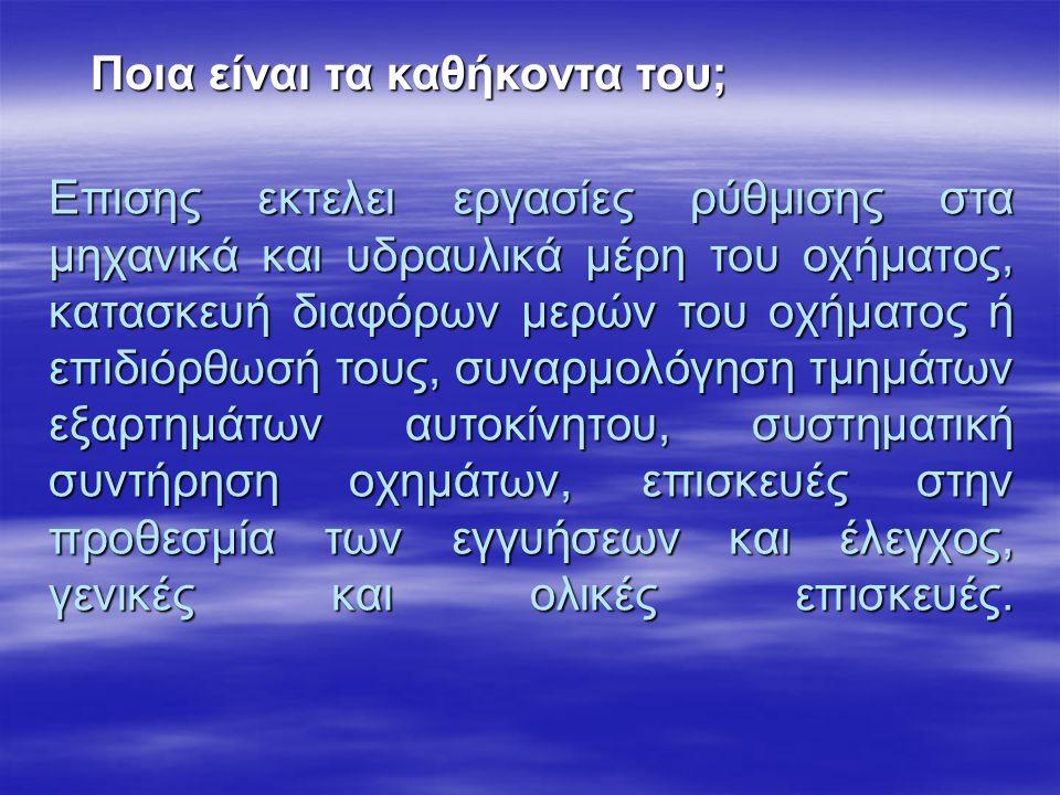 ΠΕΡΙΒΑΛΛΟΝ ΕΡΓΑΣΙΑΣ