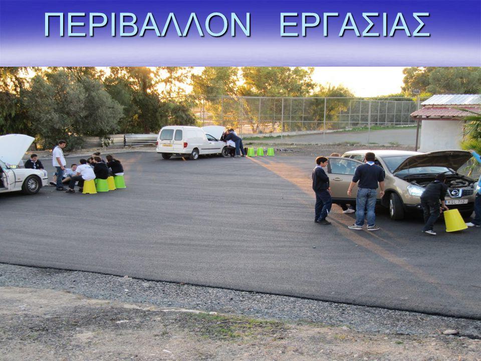  Η εργασία αυτή εκτελείται σε συνεργεία αυτοκινήτων ή στο οδικό δίκτυο αν κάποιο όχημα έχει ακινητοποιηθεί.