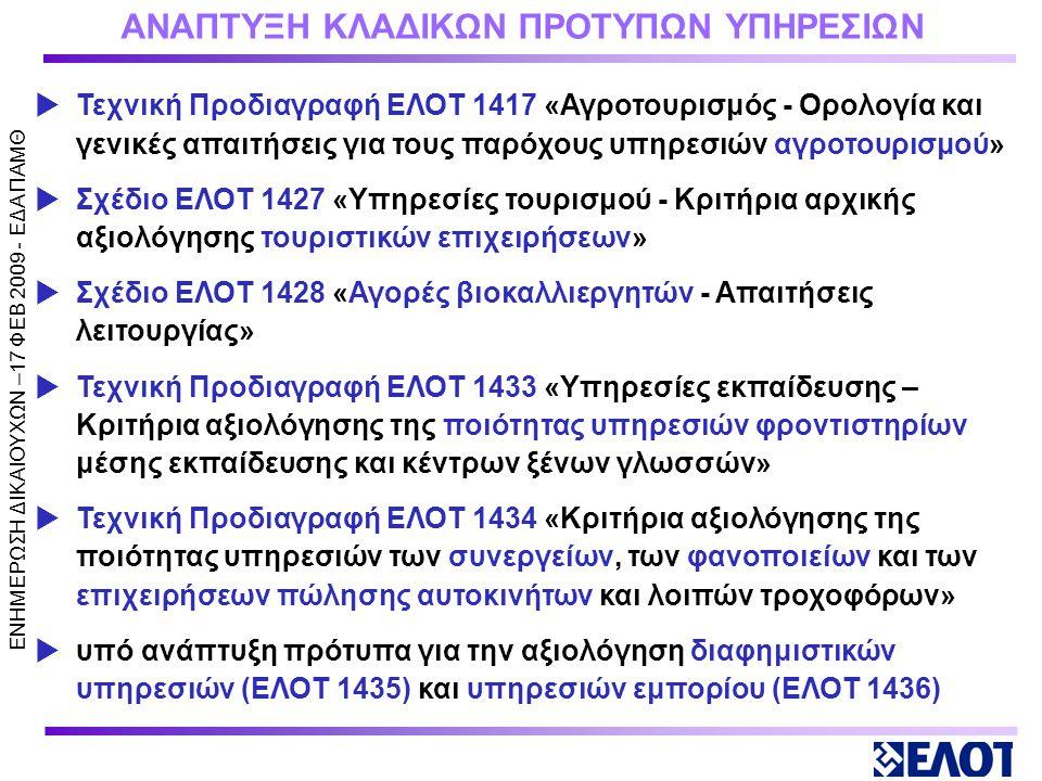 ΕΝΗΜΕΡΩΣΗ ΔΙΚΑΙΟΥΧΩΝ –17 ΦΕΒ 2009 - ΕΔΑ ΠΑΜΘ ΑΝΑΠΤΥΞΗ ΠΡΟΤΥΠΩΝ ΥΠΗΡΕΣΙΩΝ ΣΥΣΤΗΜΑΤΑ ΔΙΑΧΕΙΡΙΣΗΣ  ΕΛΟΤ 1429 «Διαχειριστική επάρκεια οργανισμών για την υλοποίηση έργων δημοσίου χαρακτήρα – Απαιτήσεις»  ΕΛΟΤ 1431-1 «Οδηγός εφαρμογής του ΕΛΟΤ 1429 για οργανισμούς υλοποίησης δημοσίων τεχνικών έργων»  ΕΛΟΤ 1431-2 «Οδηγός εφαρμογής του ΕΛΟΤ 1429 για οργανισμούς υλοποίησης δημοσίων συμβάσεων προμηθειών και υπηρεσιών»  ΕΛΟΤ 1431-3 «Οδηγός εφαρμογής του ΕΛΟΤ 1429 για οργανισμούς υλοποίησης συγκεκριμένων δράσεων με ίδια μέσα»  ΕΛΟΤ ΤΠ 1432 «Διαχειριστική επάρκεια οργανισμών για την υλοποίηση έργων δημοσίου χαρακτήρα – Απαιτήσεις για διεργασίες αξιολόγησης και αξιολογητές»  Σχέδιο ΕΛΟΤ 1430 Υπόδειγμα απολογιστικής έκθεσης κοινωνικής ευθύνης των οργανισμών