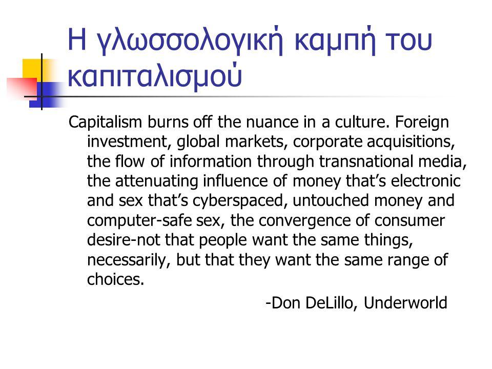 Η γλωσσολογική καμπή του καπιταλισμού Capitalism burns off the nuance in a culture.