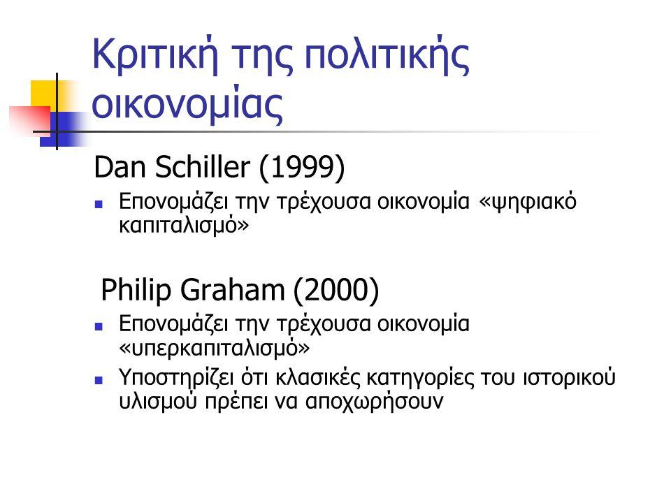 Κριτική της πολιτικής οικονομίας Dan Schiller (1999)  Επονομάζει την τρέχουσα οικονομία «ψηφιακό καπιταλισμό» Philip Graham (2000)  Επονομάζει την τρέχουσα οικονομία «υπερκαπιταλισμό»  Υποστηρίζει ότι κλασικές κατηγορίες του ιστορικού υλισμού πρέπει να αποχωρήσουν