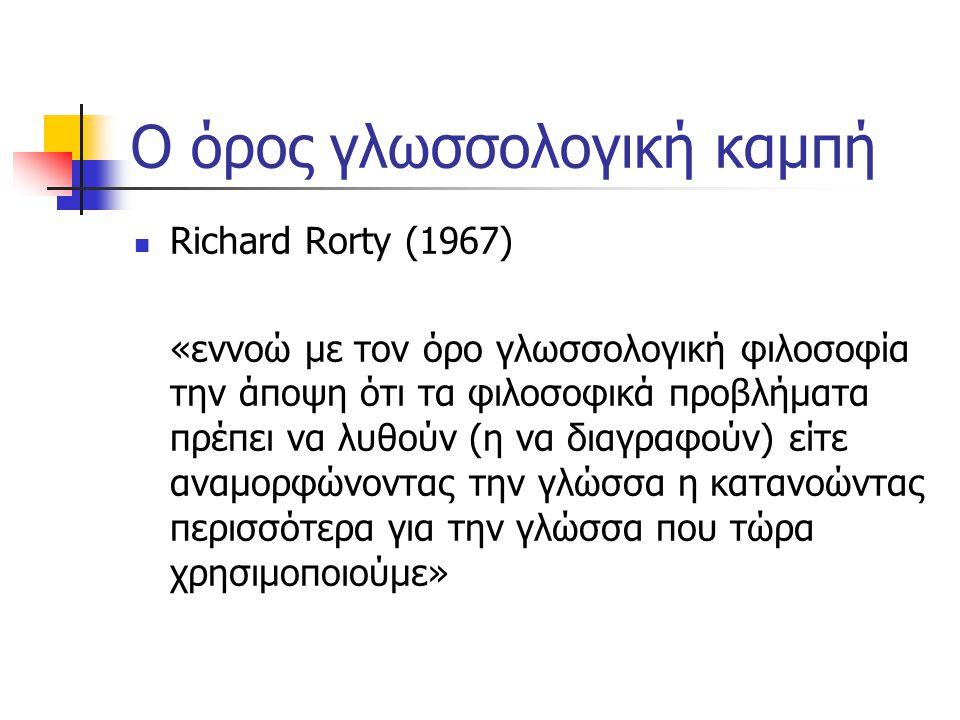 Ο όρος γλωσσολογική καμπή  Richard Rorty (1967) «εννοώ με τον όρο γλωσσολογική φιλοσοφία την άποψη ότι τα φιλοσοφικά προβλήματα πρέπει να λυθούν (η να διαγραφούν) είτε αναμορφώνοντας την γλώσσα η κατανοώντας περισσότερα για την γλώσσα που τώρα χρησιμοποιούμε»