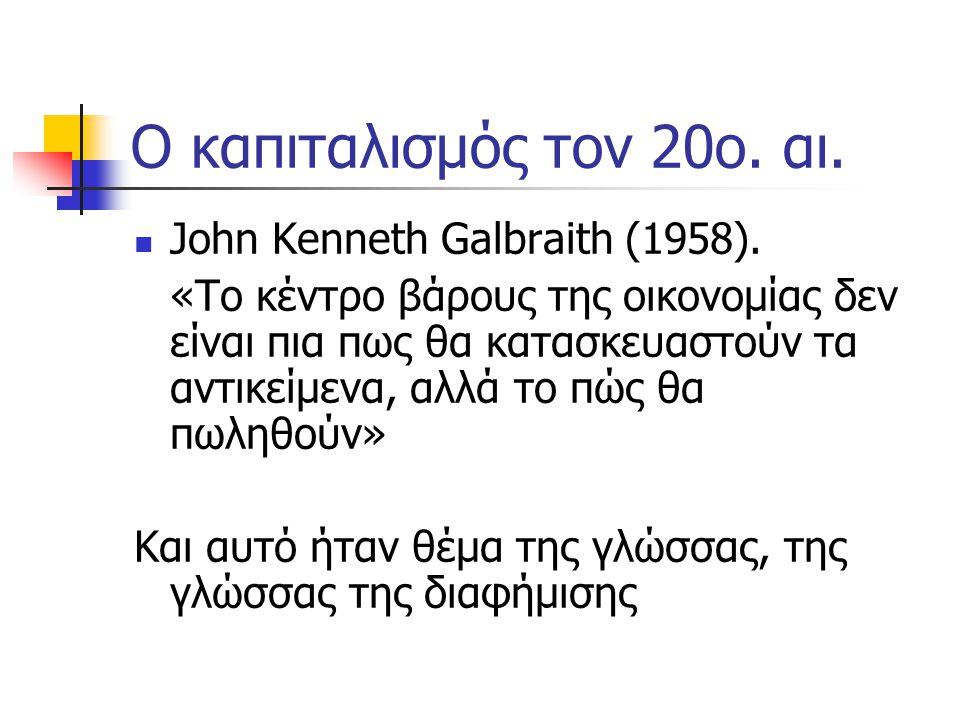 Ο καπιταλισμός τον 20ο. αι.  John Kenneth Galbraith (1958).