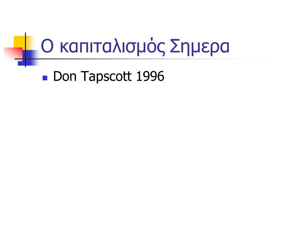 Ο καπιταλισμός Σημερα  Don Tapscott 1996