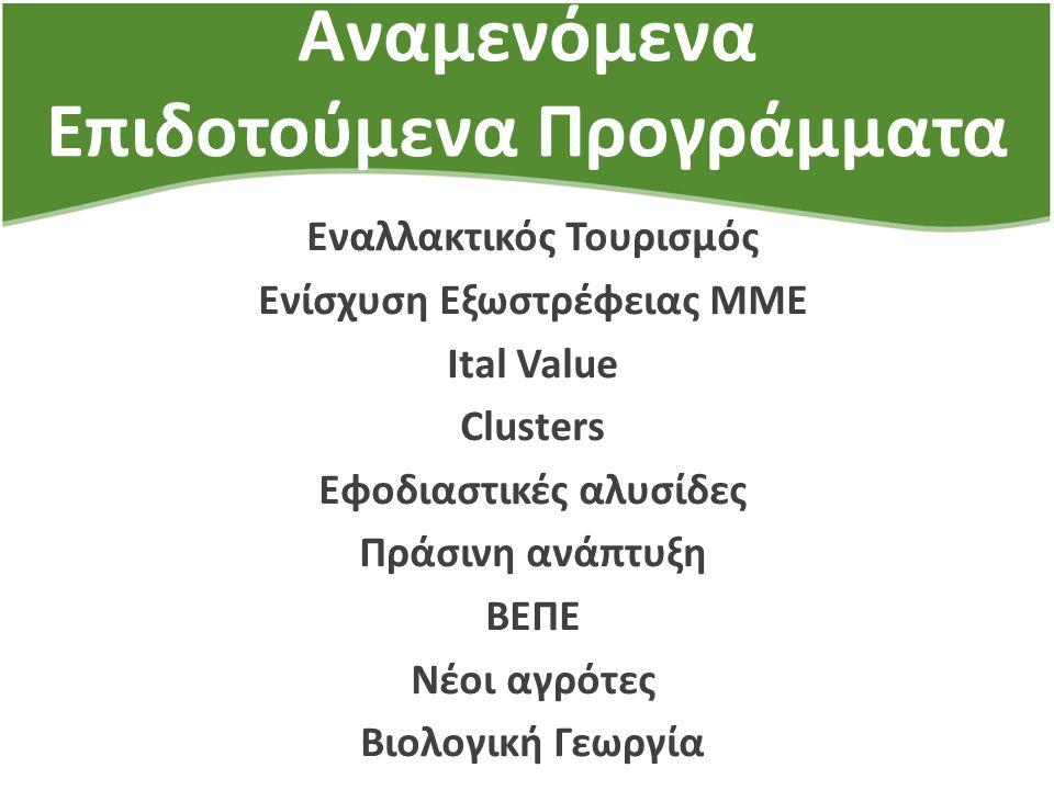 Αναμενόμενα Επιδοτούμενα Προγράμματα Εναλλακτικός Τουρισμός Ενίσχυση Εξωστρέφειας ΜΜΕ Ital Value Clusters Εφοδιαστικές αλυσίδες Πράσινη ανάπτυξη ΒΕΠΕ