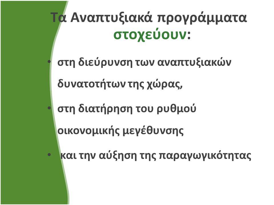 Τα Αναπτυξιακά Προγράμματα ωφελούν όλους τους Έλληνες πολίτες, είτε άμεσα είτε έμμεσα.