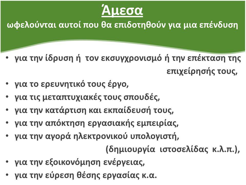 Αναπτυξιακά προγράμματα Μελέτες Αναπτυξιακών Νόμων Αλεξάνδρεια Ημαθίας