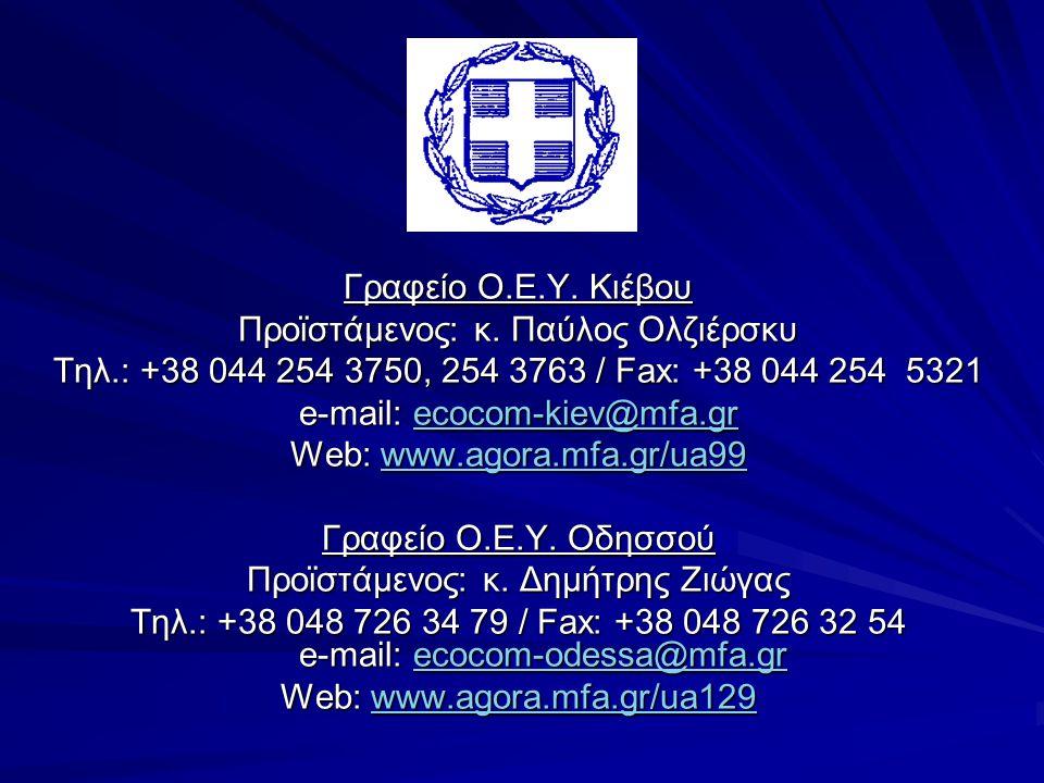 Γραφείο Ο.Ε.Υ. Κιέβου Προϊστάμενος: κ. Παύλος Ολζιέρσκυ Τηλ.: +38 044 254 3750, 254 3763 / Fax: +38 044 254 5321 e-mail: ecocom-kiev@mfa.gr ecocom-kie