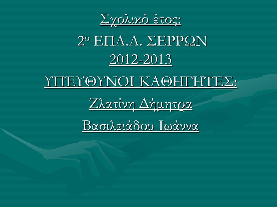 Σχολικό έτος: 2 ο ΕΠΑ.Λ. ΣΕΡΡΩΝ 2012-2013 2 ο ΕΠΑ.Λ.
