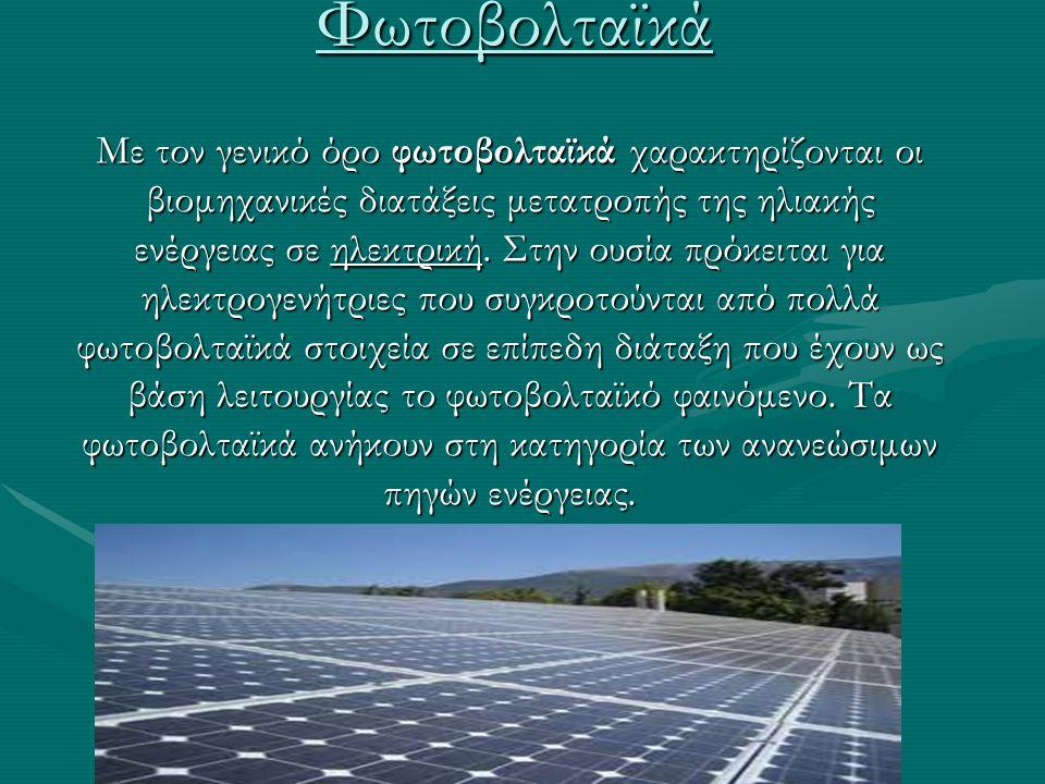 Φωτοβολταϊκά Με τον γενικό όρο φωτοβολταϊκά χαρακτηρίζονται οι βιομηχανικές διατάξεις μετατροπής της ηλιακής ενέργειας σε ηλεκτρική.