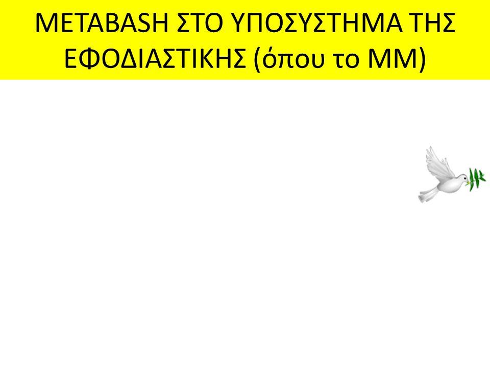 METABASH ΣΤΟ ΥΠΟΣΥΣΤΗΜΑ ΤΗΣ ΕΦΟΔΙΑΣΤΙΚΗΣ (όπου το ΜΜ)
