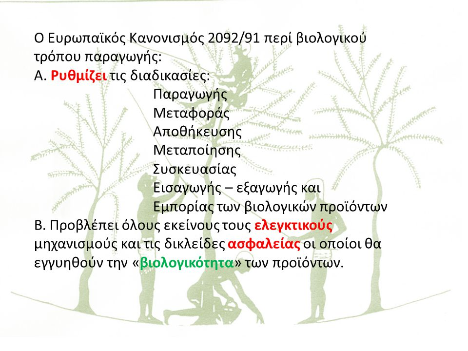 Ο Ευρωπαϊκός Κανονισμός 2092/91 περί βιολογικού τρόπου παραγωγής: Α.