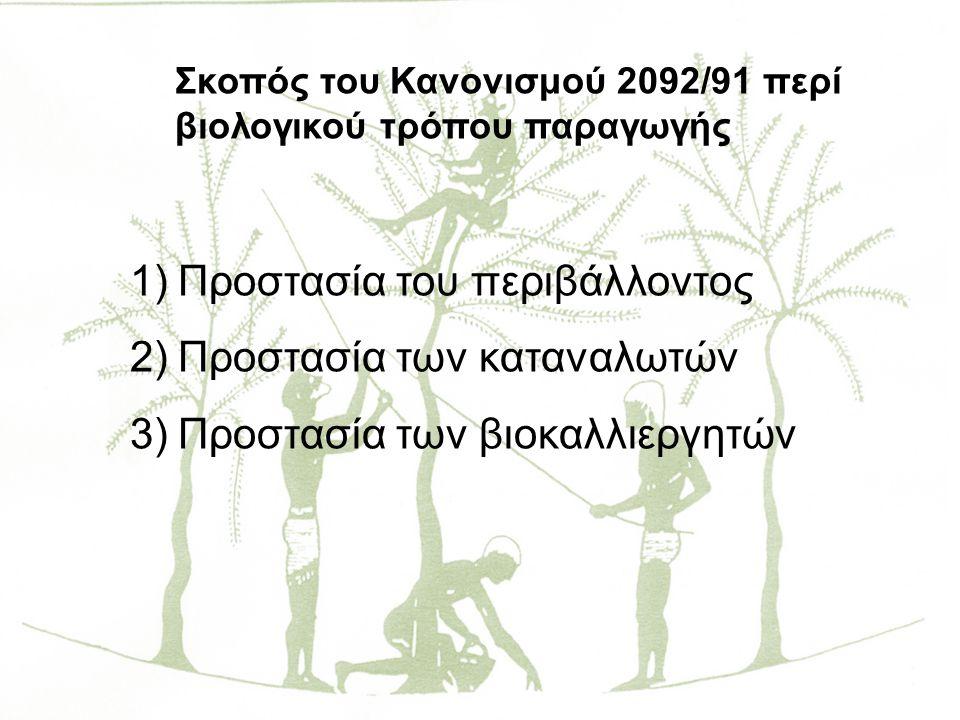 Σκοπός του Κανονισμού 2092/91 περί βιολογικού τρόπου παραγωγής 1)Προστασία του περιβάλλοντος 2)Προστασία των καταναλωτών 3)Προστασία των βιοκαλλιεργητών