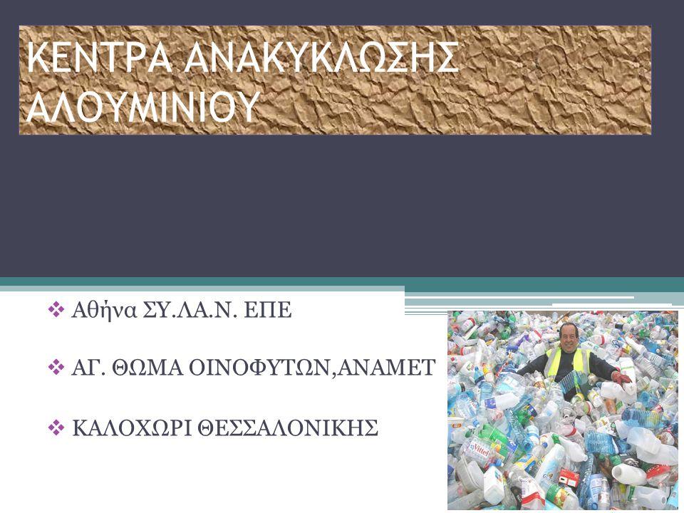 Συμπερασματικά:  η ανακύκλωση δε μπορεί να αντιμετωπίζεται ως μία δευτερεύουσα υπόθεση  είναι τόσα τα οφέλη που επιβεβαιώνουν ότι χρειάζεται να αντιμετωπιστεί ως πρώτης τάξης ζήτημα  χρειάζεται με οργανωμένο και δημιουργικό τρόπο να παρέμβει η πολιτεία  οι πρωτοβουλίες των πολιτών μπορεί να αποτελέσουν μοχλό πίεσης προς το κράτος για την επίτευξη καλύτερων αποτελεσμάτων