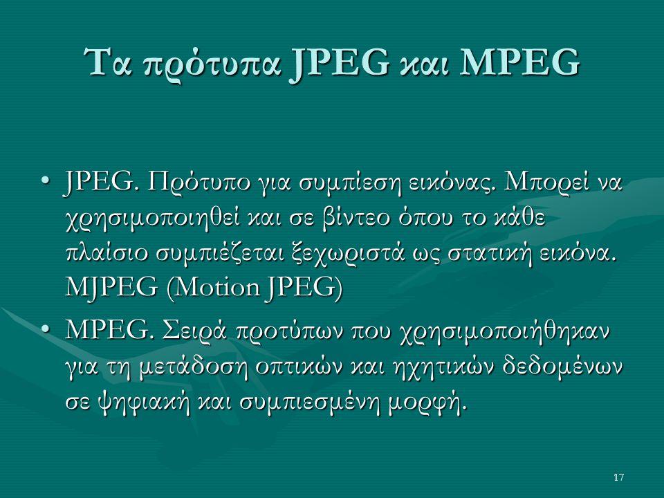 17 Τα πρότυπα JPEG και MPEG •JPEG. Πρότυπο για συμπίεση εικόνας.