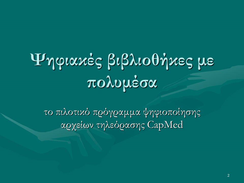 2 Ψηφιακές βιβλιοθήκες με πολυμέσα το πιλοτικό πρόγραμμα ψηφιοποίησης αρχείων τηλεόρασης CapMed