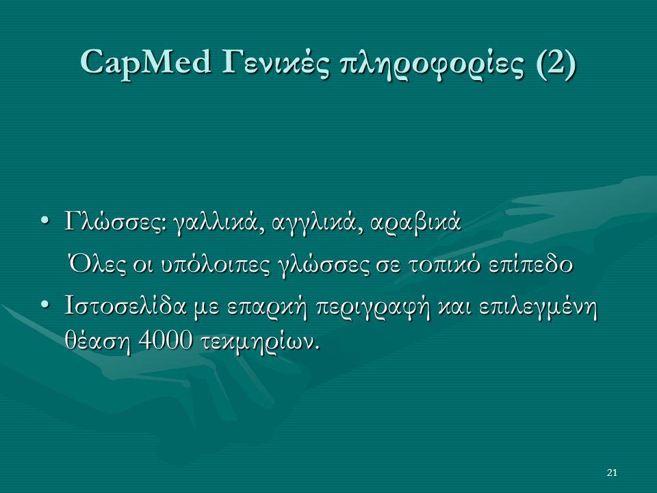 21 CapMed Γενικές πληροφορίες (2) •Γλώσσες: γαλλικά, αγγλικά, αραβικά Όλες οι υπόλοιπες γλώσσες σε τοπικό επίπεδο Όλες οι υπόλοιπες γλώσσες σε τοπικό επίπεδο •Ιστοσελίδα με επαρκή περιγραφή και επιλεγμένη θέαση 4000 τεκμηρίων.