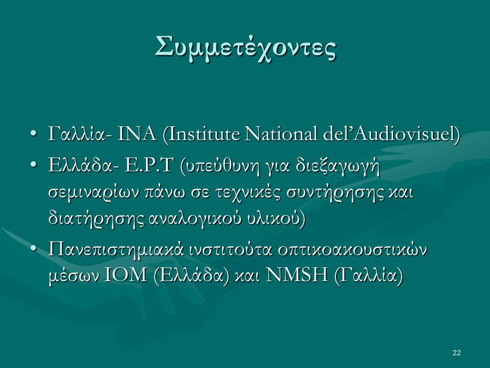 22 Συμμετέχοντες •Γαλλία- INA (Institute National del'Audiovisuel) •Ελλάδα- Ε.Ρ.Τ (υπεύθυνη για διεξαγωγή σεμιναρίων πάνω σε τεχνικές συντήρησης και διατήρησης αναλογικού υλικού) •Πανεπιστημιακά ινστιτούτα οπτικοακουστικών μέσων IOM (Ελλάδα) και NMSH (Γαλλία)