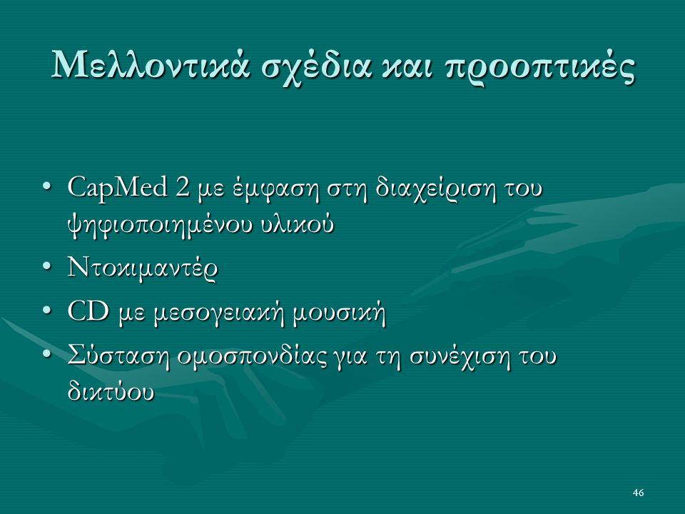 46 Μελλοντικά σχέδια και προοπτικές •CapMed 2 με έμφαση στη διαχείριση του ψηφιοποιημένου υλικού •Ντοκιμαντέρ •CD με μεσογειακή μουσική •Σύσταση ομοσπονδίας για τη συνέχιση του δικτύου