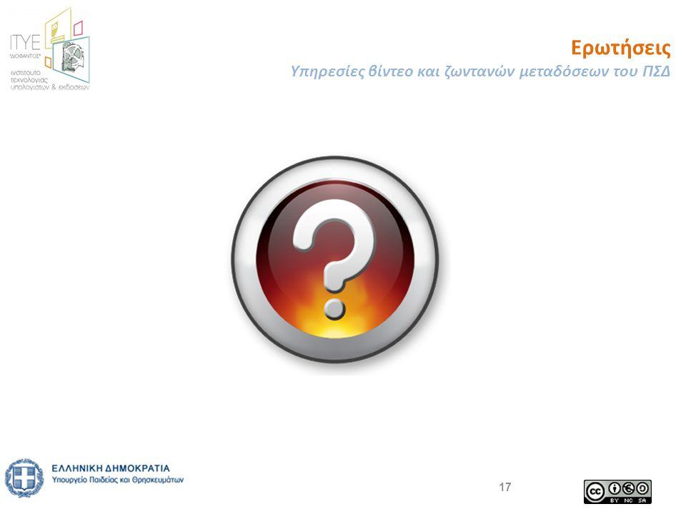 Ερωτήσεις Υπηρεσίες βίντεο και ζωντανών μεταδόσεων του ΠΣΔ 17
