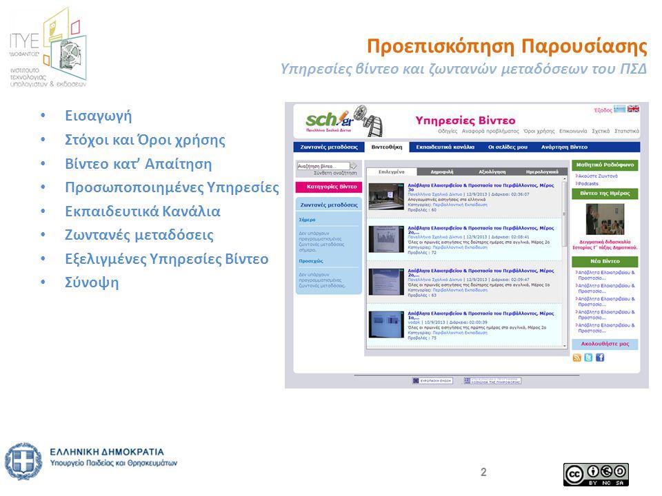 Προεπισκόπηση Παρουσίασης Υπηρεσίες βίντεο και ζωντανών μεταδόσεων του ΠΣΔ • Εισαγωγή • Στόχοι και Όροι χρήσης • Βίντεο κατ' Απαίτηση • Προσωποποιημένες Υπηρεσίες • Εκπαιδευτικά Κανάλια • Ζωντανές μεταδόσεις • Εξελιγμένες Υπηρεσίες Βίντεο • Σύνοψη 2
