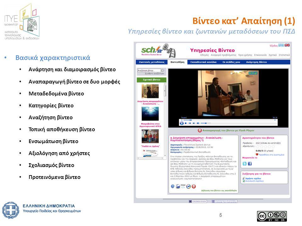 • Βασικά χαρακτηριστικά • Ανάρτηση και διαμοιρασμός βίντεο • Αναπαραγωγή βίντεο σε δυο μορφές • Μεταδεδομένα βίντεο • Κατηγορίες βίντεο • Αναζήτηση βίντεο • Τοπική αποθήκευση βίντεο • Ενσωμάτωση βίντεο • Αξιολόγηση από χρήστες • Σχολιασμός βίντεο • Προτεινόμενα βίντεο Βίντεο κατ' Απαίτηση (1) Υπηρεσίες βίντεο και ζωντανών μεταδόσεων του ΠΣΔ 5