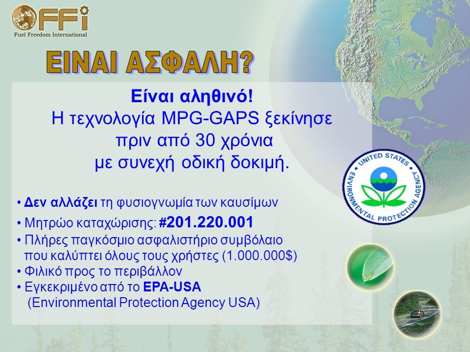 Είναι αληθινό. Η τεχνολογία MPG-GAPS ξεκίνησε πριν από 30 χρόνια με συνεχή οδική δοκιμή.