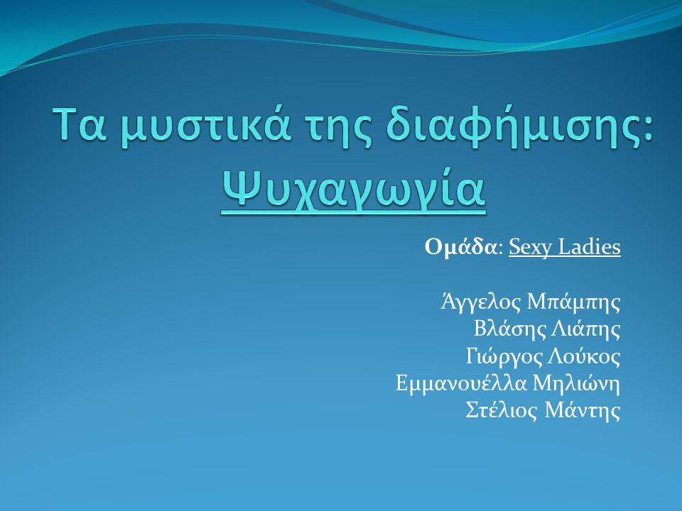 Ομάδα: Sexy Ladies Άγγελος Μπάμπης Βλάσης Λιάπης Γιώργος Λούκος Εμμανουέλλα Μηλιώνη Στέλιος Μάντης