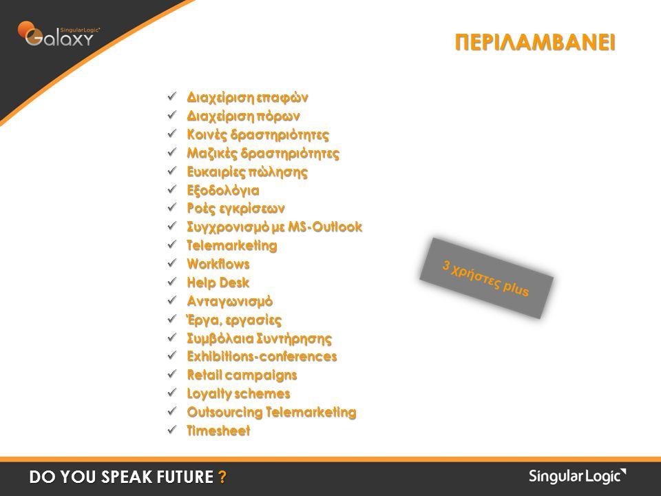 ΠΕΡΙΛΑΜΒΑΝΕΙ  Διαχείριση επαφών  Διαχείριση πόρων  Κοινές δραστηριότητες  Μαζικές δραστηριότητες  Ευκαιρίες πώλησης  Εξοδολόγια  Ροές εγκρίσεων  Συγχρονισμό με MS-Outlook  Telemarketing  Workflows  Help Desk  Ανταγωνισμό  Έργα, εργασίες  Συμβόλαια Συντήρησης  Exhibitions-conferences  Retail campaigns  Loyalty schemes  Outsourcing Telemarketing  Timesheet