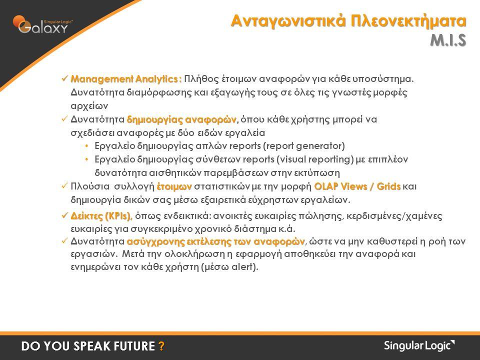  Management Analytics :  Management Analytics : Πλήθος έτοιμων αναφορών για κάθε υποσύστημα. Δυνατότητα διαμόρφωσης και εξαγωγής τους σε όλες τις γν
