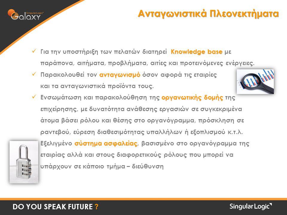 Ανταγωνιστικά Πλεονεκτήματα DO YOU SPEAK FUTURE ? Knowledge base  Για την υποστήριξη των πελατών διατηρεί Knowledge base με παράπονα, αιτήματα, προβλ